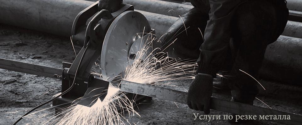 Услуги по резке металла