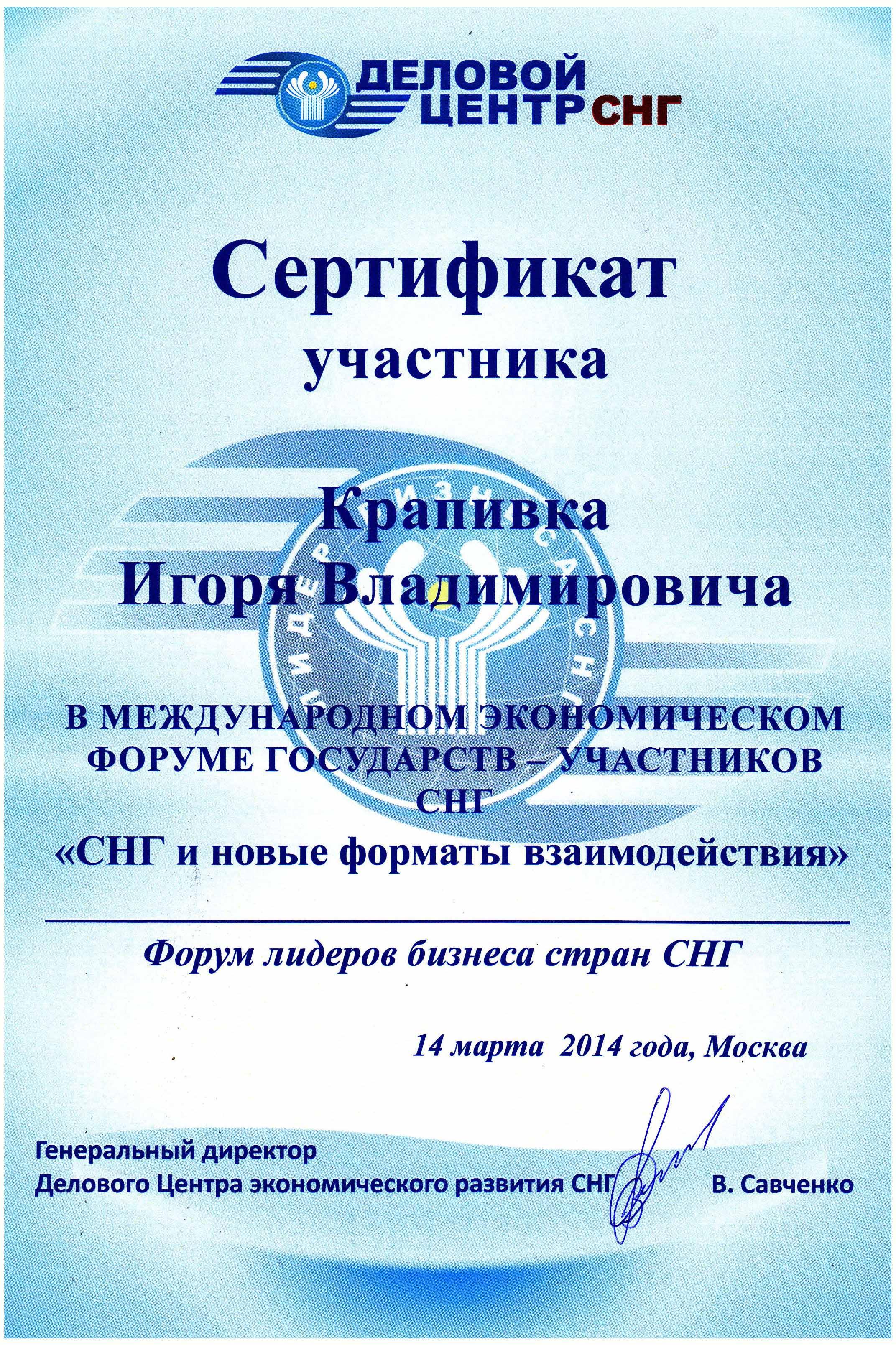 Участие в международном экономическом форуме государств участников СНГ  март 2014 года, г. Москва, РФ